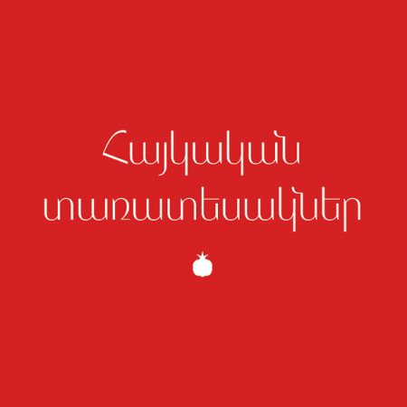Armenian Typefaces