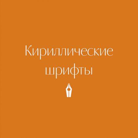 Cirillic Typefaces